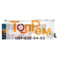 Ремонт гидронасоса LINDE HPR 160
