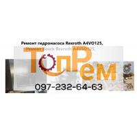 Ремонт гидронасоса Rexroth A4VSO125