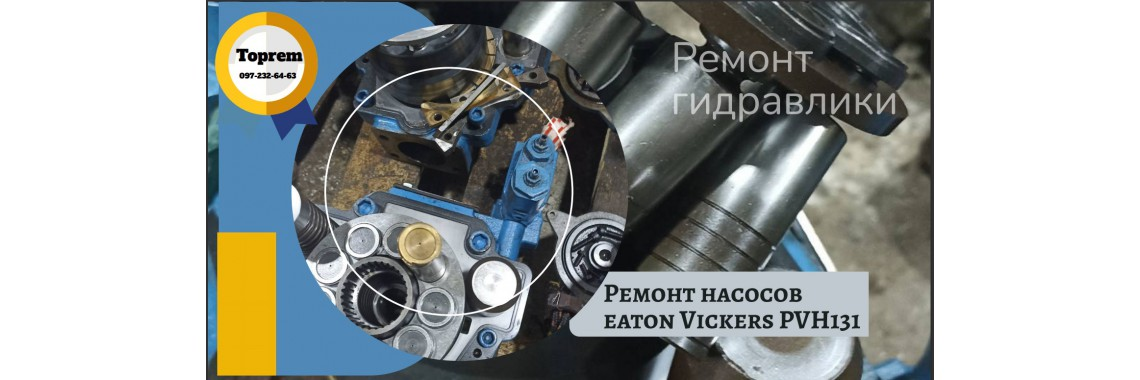 ремонт гидронасоса hpv131