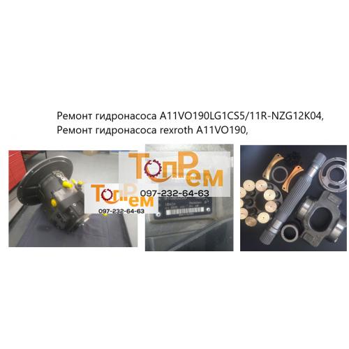 Ремонт гидронасоса A11VO190LG1CS5/11R-NZG12K04