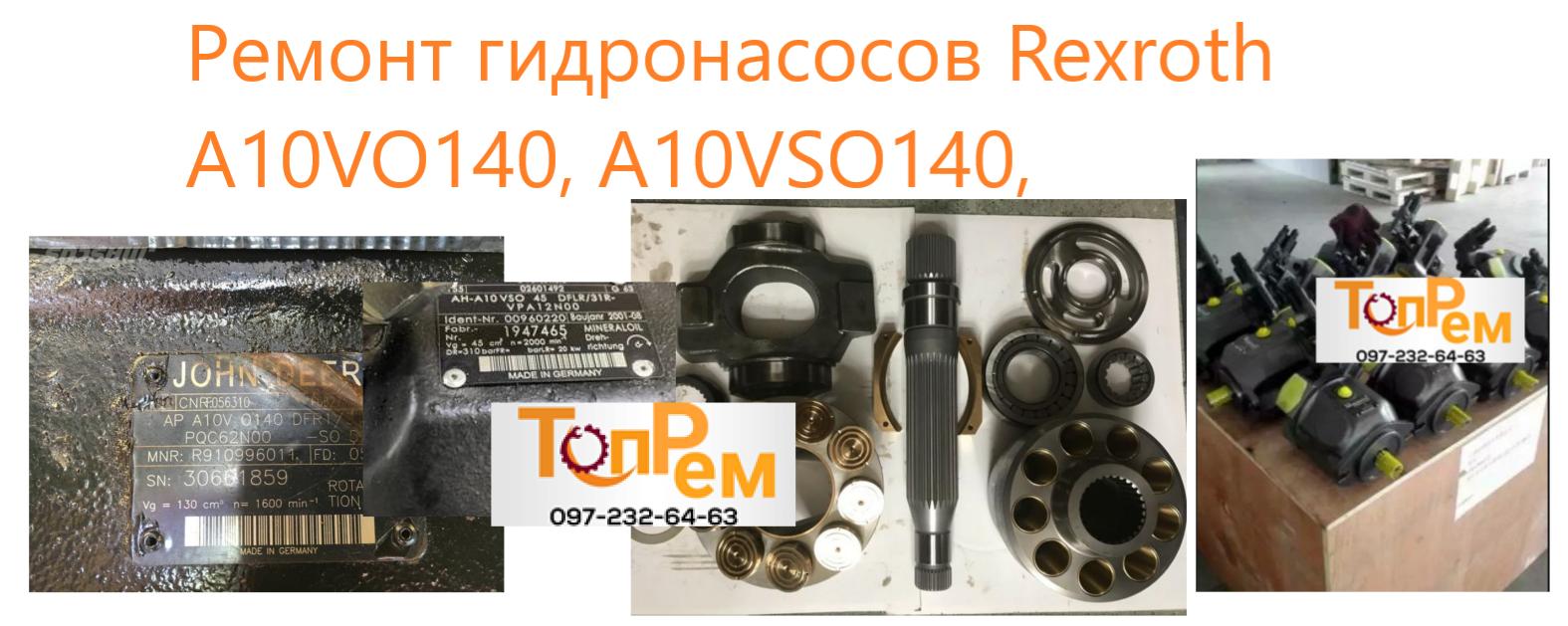 Ремонт гидронасоса Rexroth A10VO140