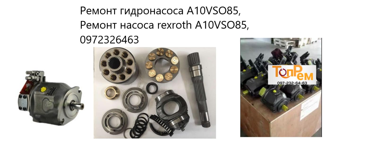Ремонт гидронасоса A10VSO85