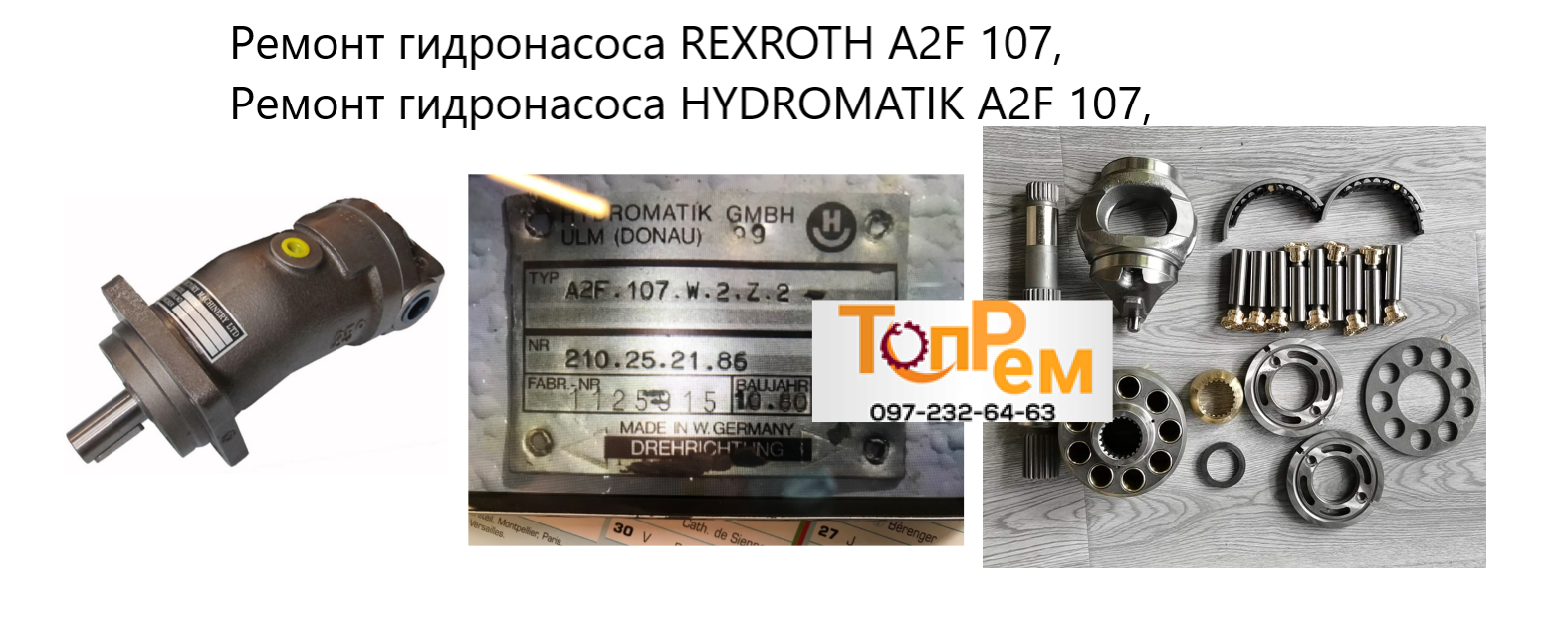 Ремонт гидронасоса REXROTH A2F 107