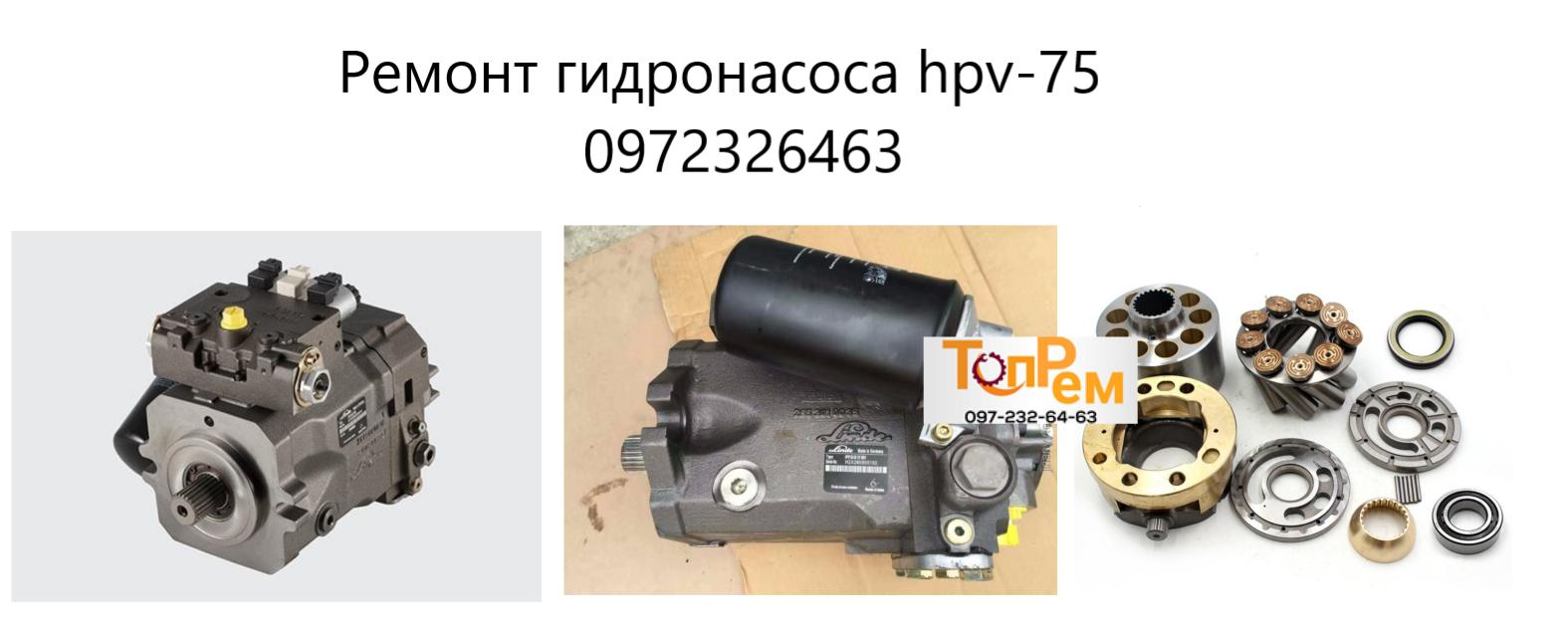 Ремонт гидронасоса Linde hpv-75