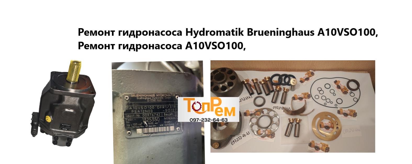 Ремонт гидронасоса Hydromatik Brueninghaus A10VSO100
