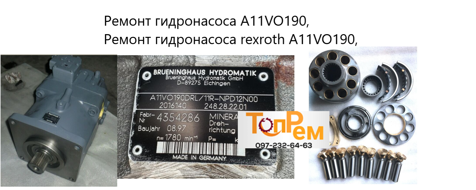 Ремонт гидронасоса A11VO190
