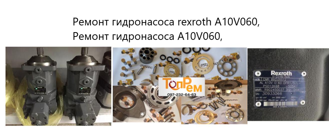Ремонт гидронасоса rexroth A10V060