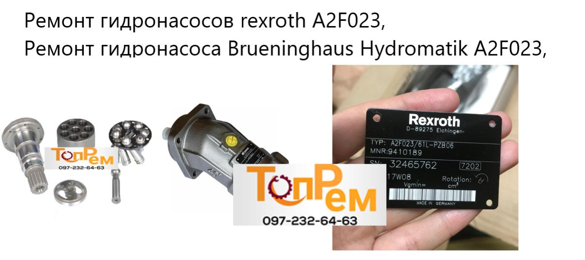 Ремонт гидронасосов rexroth A2F023