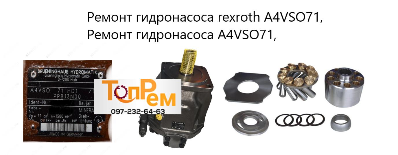 Ремонт гидронасоса rexroth A4VSO71