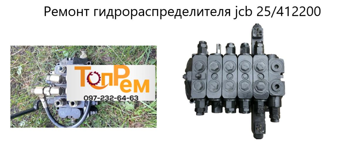 Ремонт гидрораспределителя jcb 25/412200