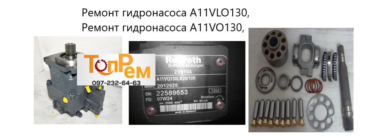 Ремонт гидронасоса A11VLO130