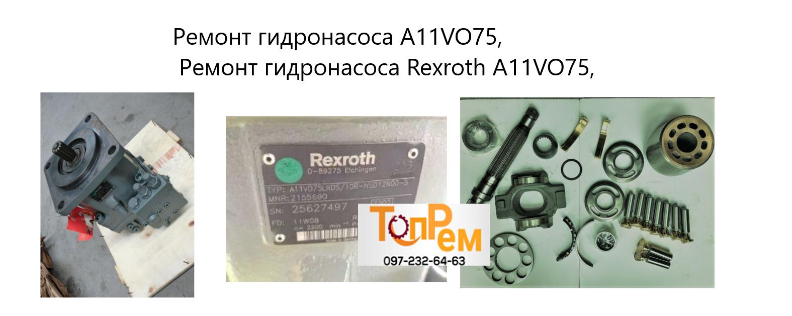 Ремонт гидронасоса A11VO75
