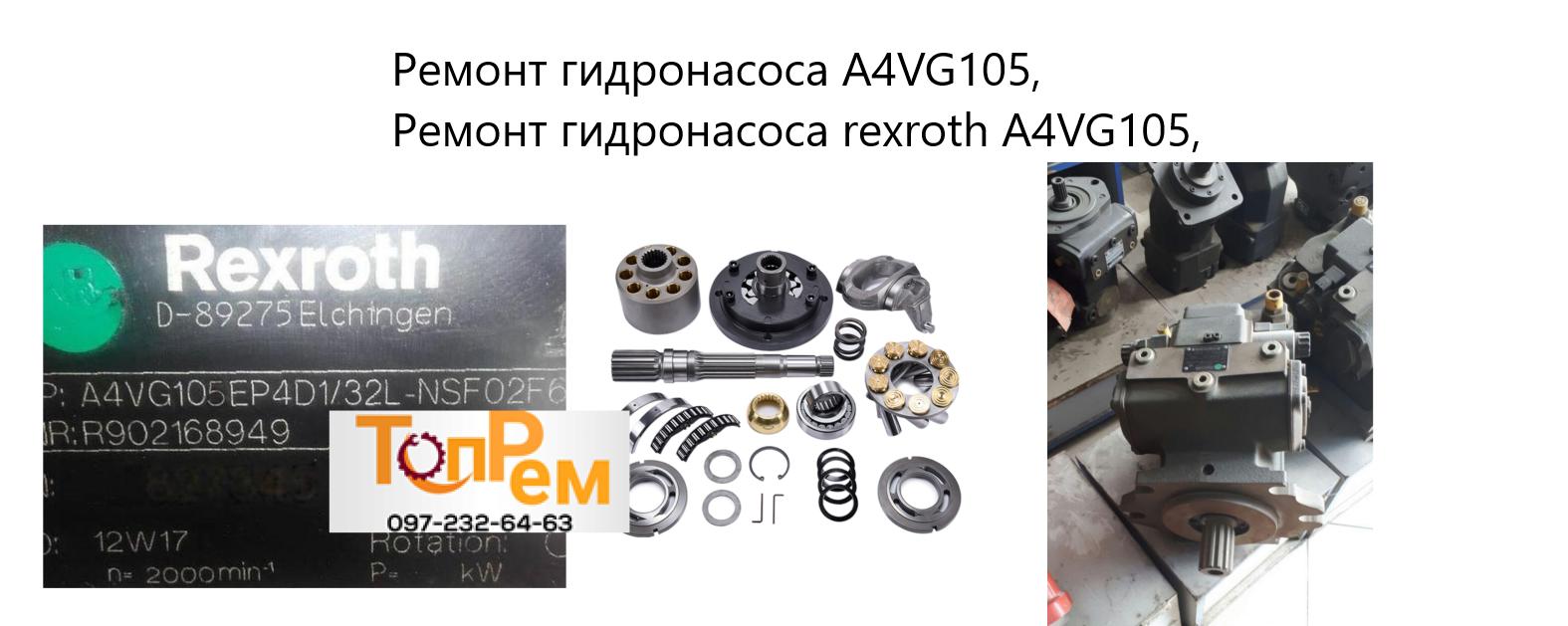 Ремонт гидронасоса A4VG105