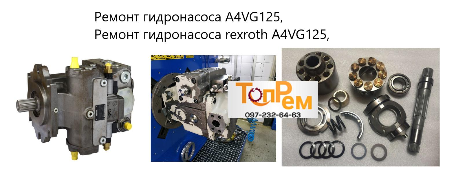 Ремонт гидронасоса A4VG125