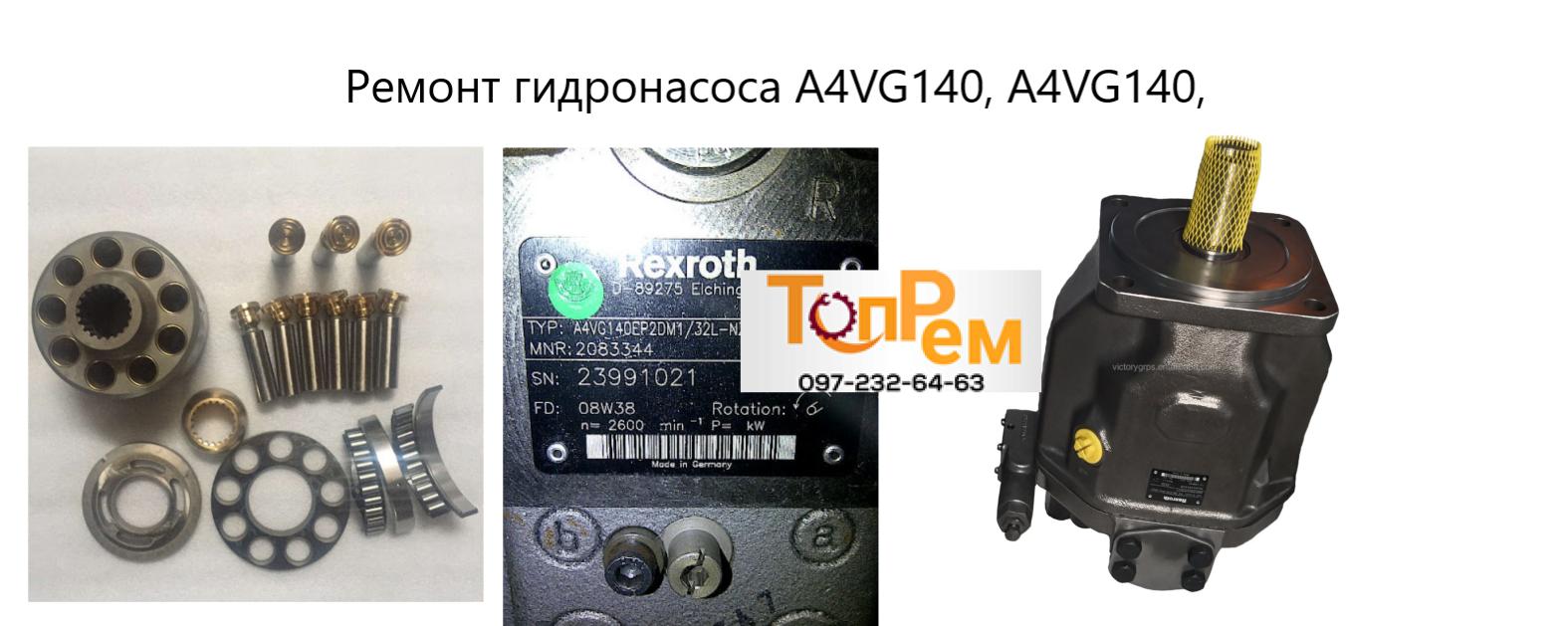 Ремонт гидронасоса A4VG140