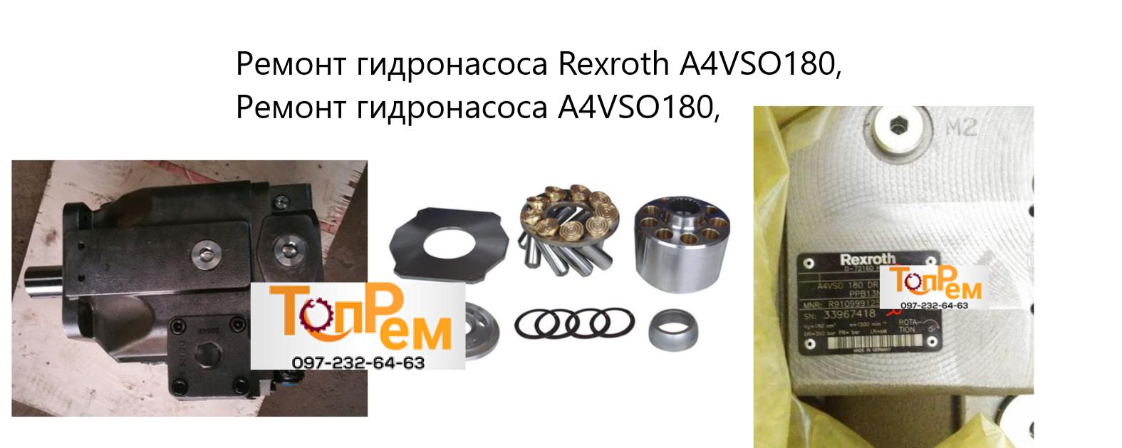 Ремонт гидронасоса Rexroth A4VSO180