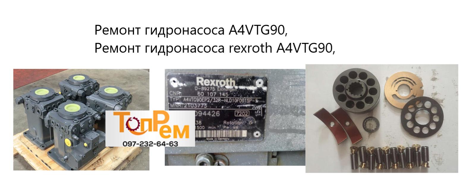 Ремонт гидронасоса A4VTG90
