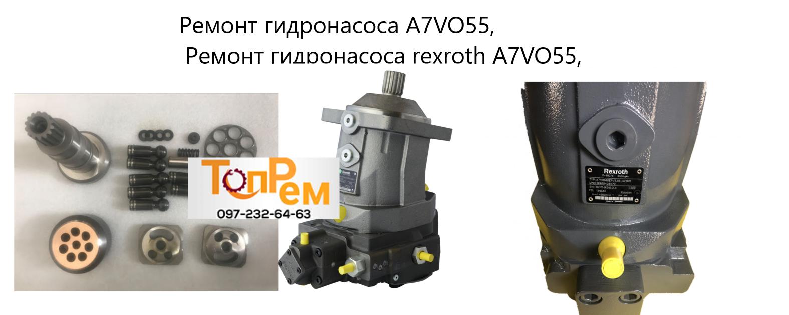 Ремонт гидронасоса A7VO55