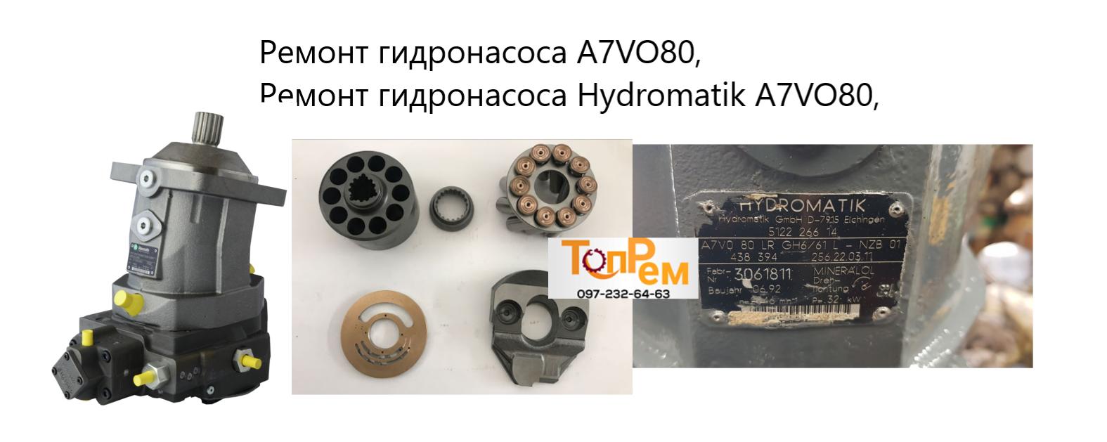 Ремонт гидронасоса A7VO80