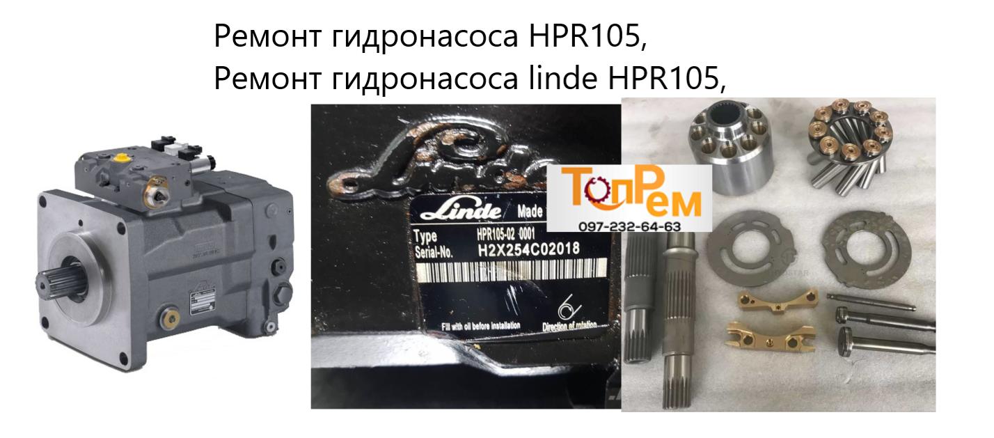 Ремонт гидронасоса HPR105