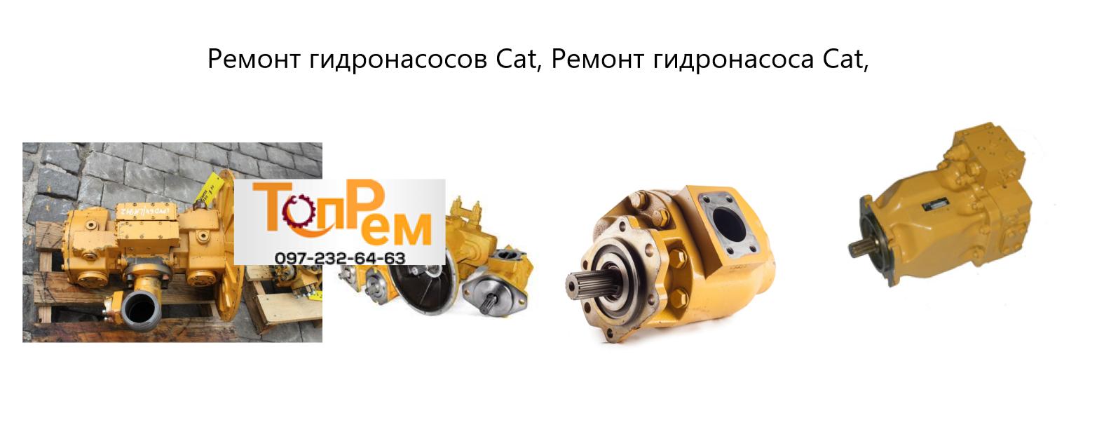 Ремонт гидронасосов Cat
