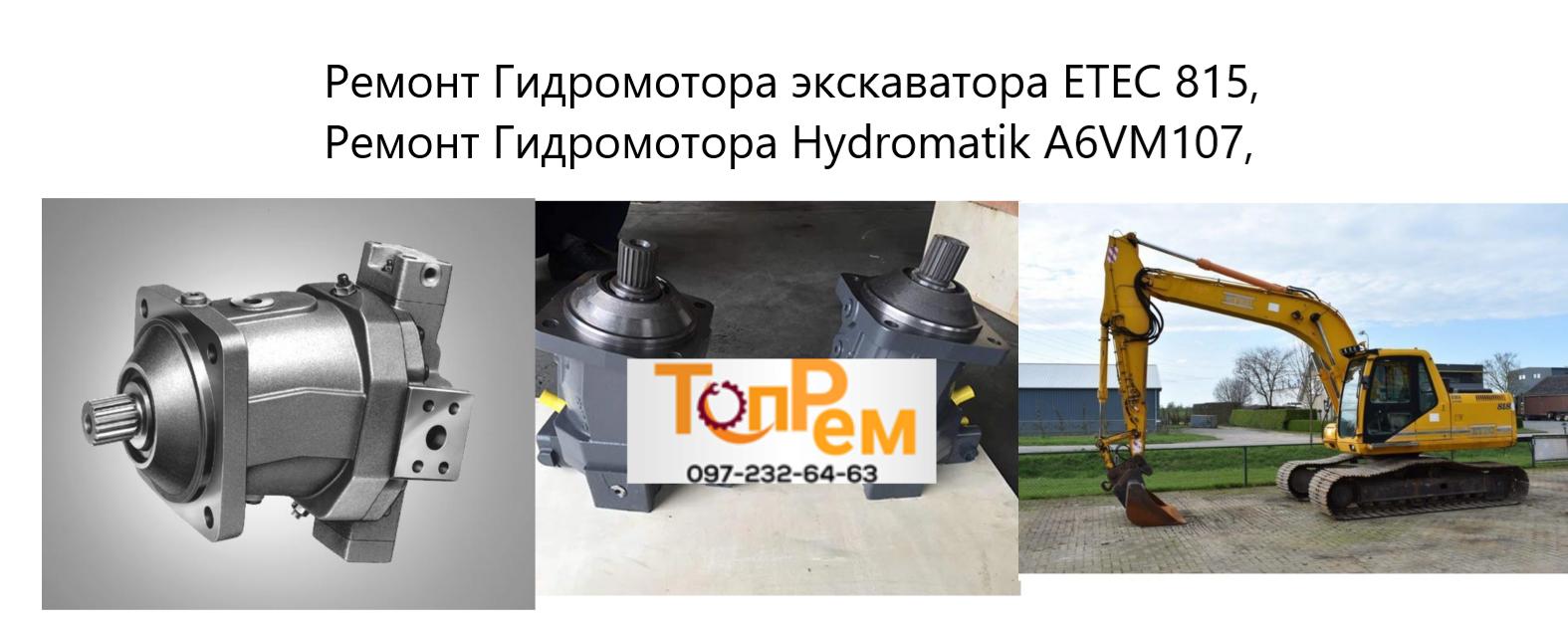Ремонт Гидромотора экскаватора ETEC 815