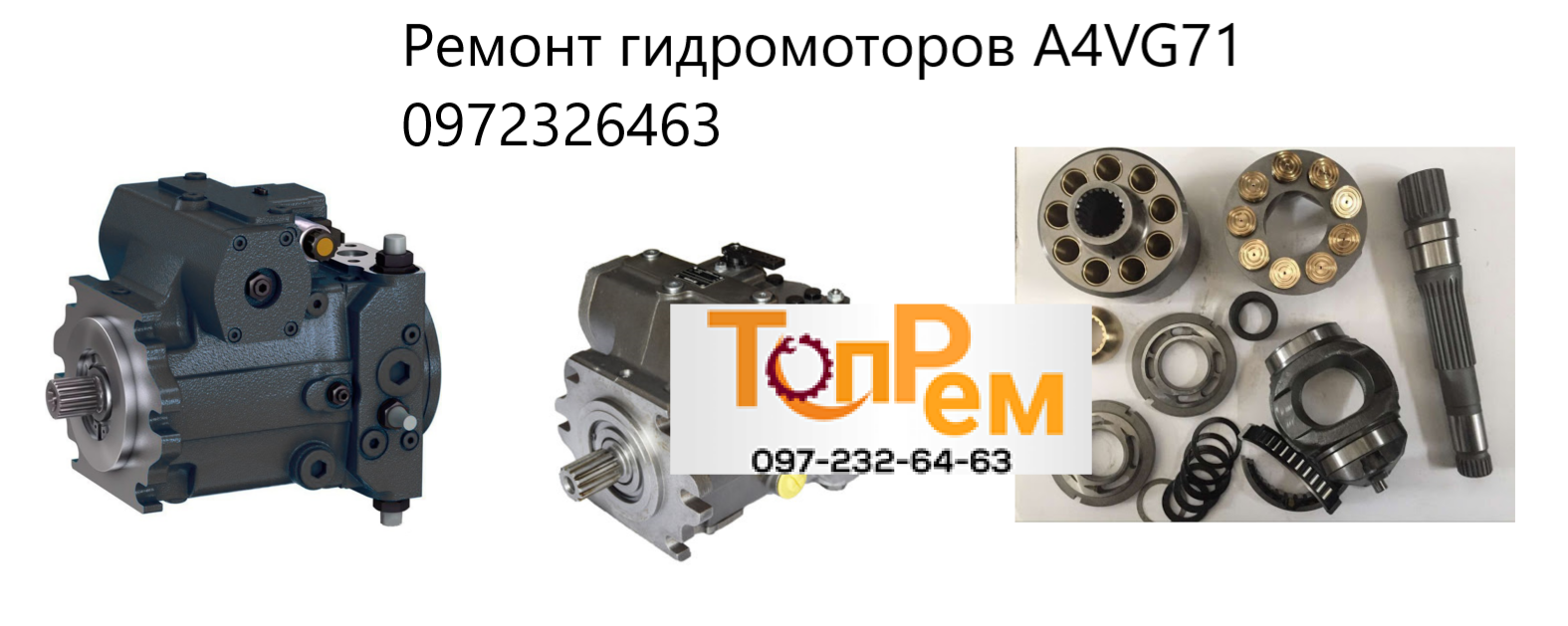 Ремонт гидромотора A4VG71