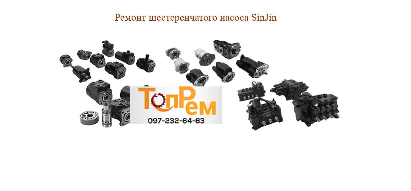 Ремонт шестеренчатого насоса SinJin