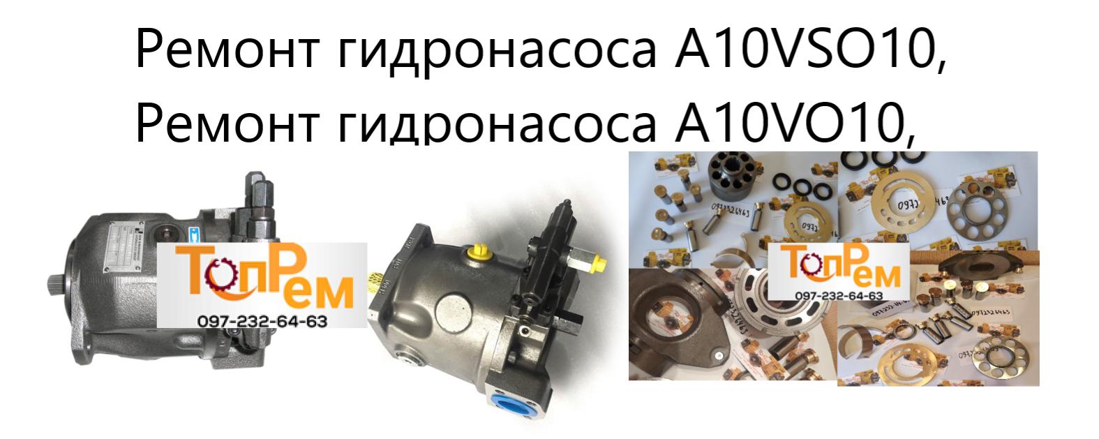 Ремонт гидронасоса A10VSO10